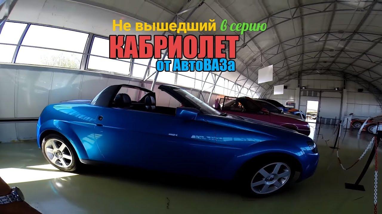 Экспериментальные автомобили АвтоВАЗа #7 | Технический музей | Капсула времени | Тольятти | Часть 7