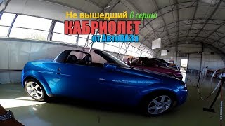 Экспериментальные автомобили АвтоВАЗа | Капсула времени | Тольятти