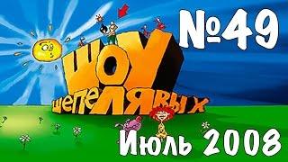 Шоу Шепелявых - выпуск №49