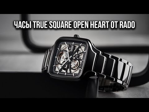 Часы True Square