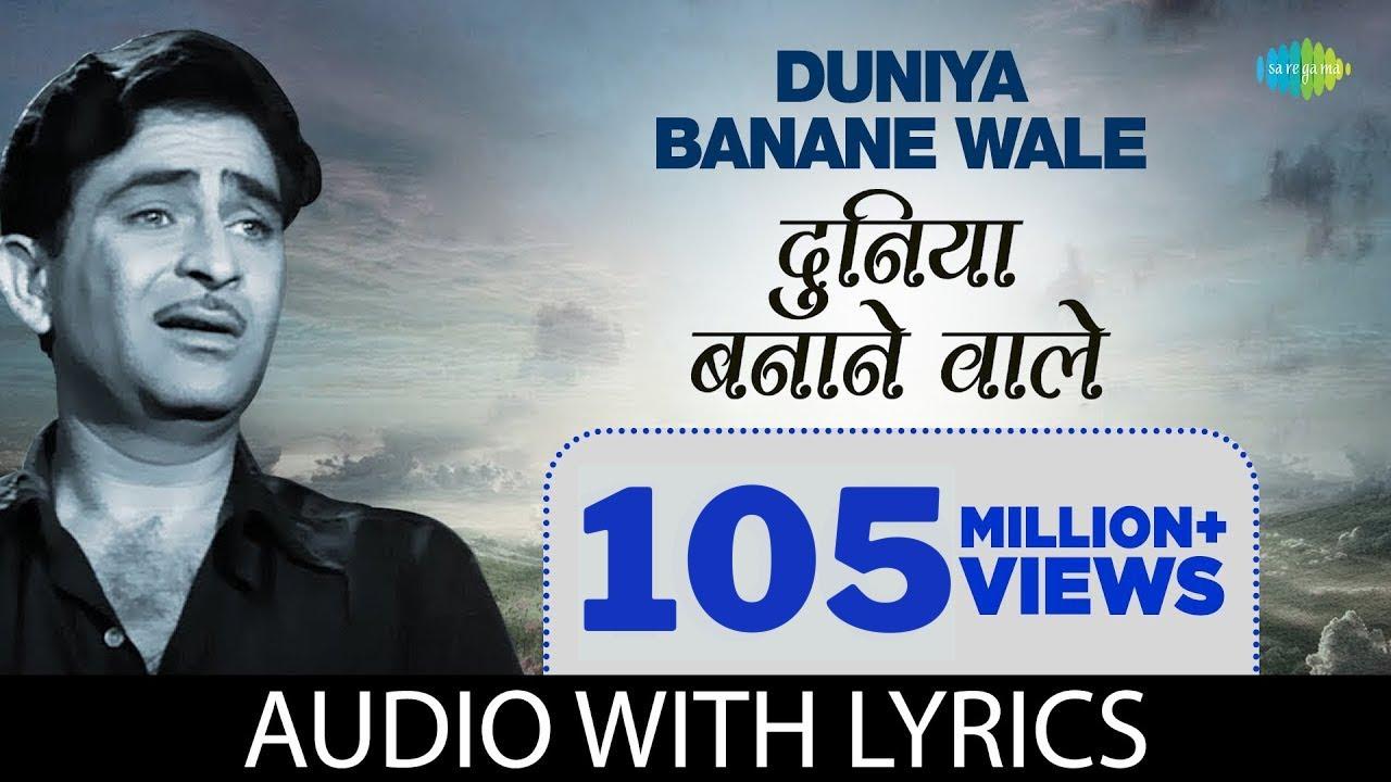 Duniya Bananewale with lyrics | दुनिया बनानेवाले  के बोल  | Mukesh
