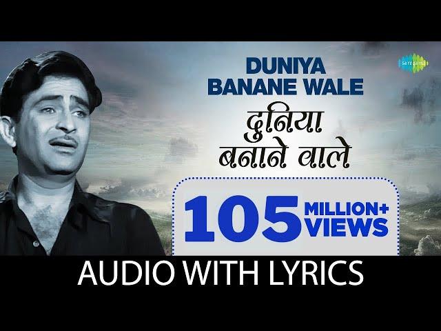 Duniya Bananewale with lyrics | दुनिया बनानेवाले के बोल  | Mukesh | Raj Kapoor