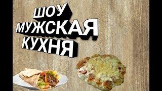 Готовим шавуху и пиццу. Рецепты в описании.    Мужская кухня.