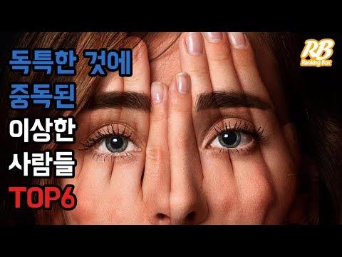 독특한것에 중독된 이상한 사람들 TOP6[녹음판]