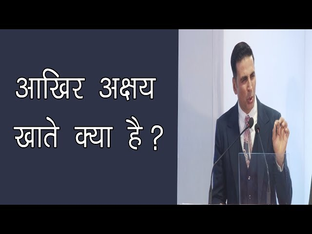 ????? ????? ???? ?? ???????? - Akshay Kumar diet tips and daily routine in hindi