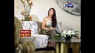 Astrology tips on Jewellery: घर में किस दिशा में  रखने चाहिए गहने? Jai Madaan Family Guru