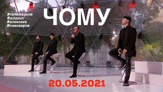 Чому - Олександр Пономарьов, DZIDZIO, Артем Пивоваров, ALEKSEEV (Концертний виступ ) #ponomarevchomu