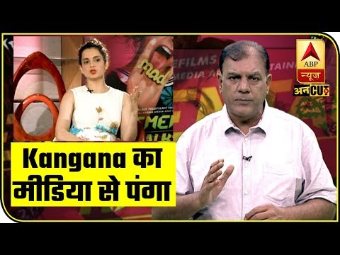 What Kangana Ranaut has to say on her spat with Media?