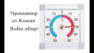Термометр самоклеющийся с алиэкспресс обзор распаковки посылки