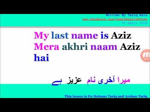 how to say my last name is aziz In urdu