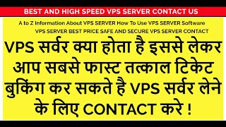 Vps server special For Irctc Tatkal ticket booking Redmirchy software use kare vps pe 9598988578