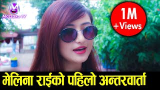masti n fun with singer melina rai    ग य क म ल न र ई    mazzako tv