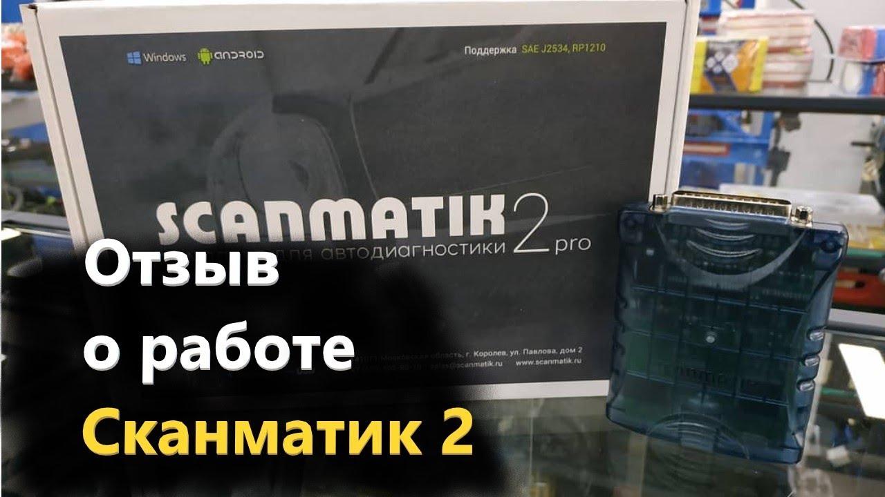 Отзыв Motorstate - Сканматик 2 Лучший автосканер!
