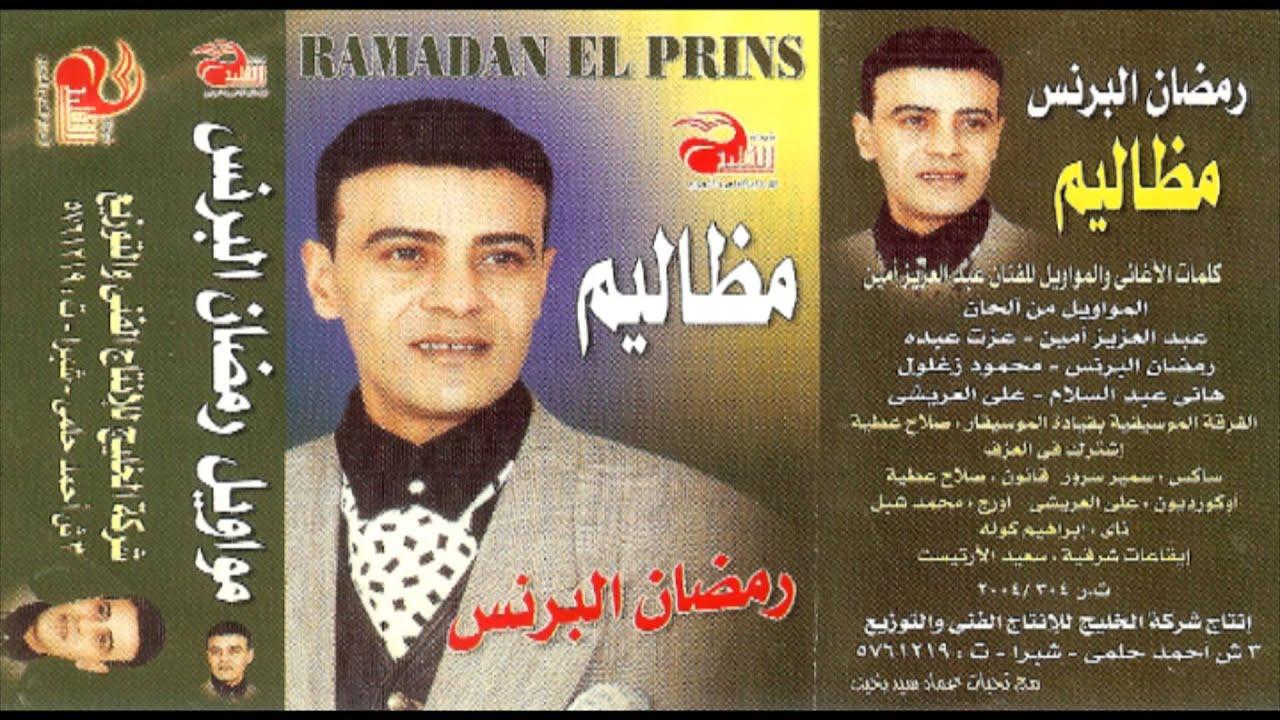 Ramadan El Berens Mawal Emereyah رمضان البرنس موال إمرية Youtube
