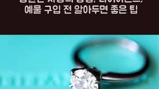 강남웨딩홀 소노펠리체컨벤션 다이아몬드 예물 구입전 알아…