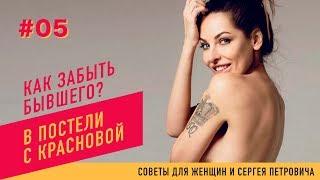 #5. В постели с Красновой: Как забыть бывшего?