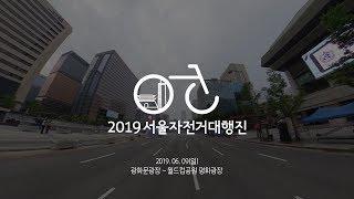 2019 서울자전거대행진 행사스케치