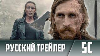 Бойтесь Ходячих Мертвецов 5 сезон | Русский Трейлер