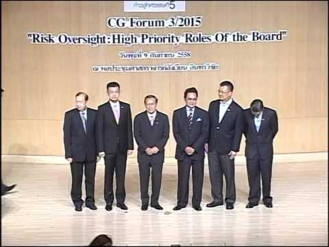 "CG Forum 3/2015 ""Risk Oversight: High Priority Roles Of the Board"" ตอน 1"