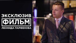 """Леонид Парфенов. Новый фильм:  """"Огонь, вода и медные кубы"""" часть третья."""