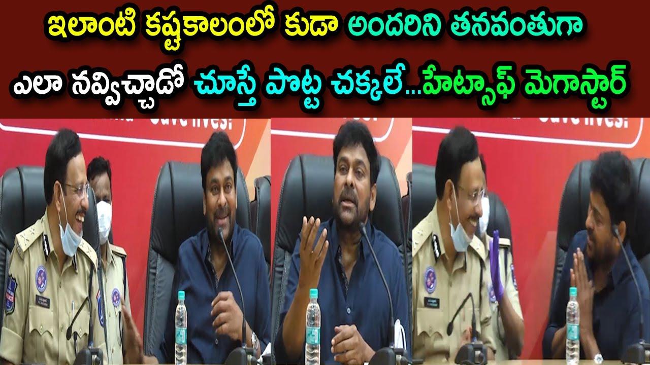 ఎలా నవ్విచ్చాడో చూస్తే పొట్ట చక్కలే Chiranjeevi Comedy Speech With Telangana Police  Cinema Politics
