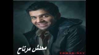 اغنية حسين الجسمى - محدش مرتاح جديد 2012 كلمات