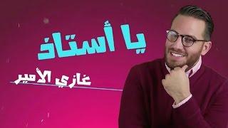 Ghazi Al Amir - Ya Ostad (Exclusive Music Video) | (غازي الأمير - يا أستاذ (حصرياً