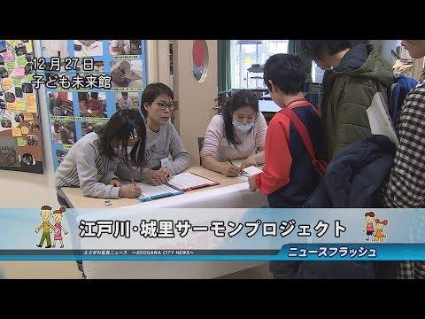 江戸川・城里サーモンプロジェクト