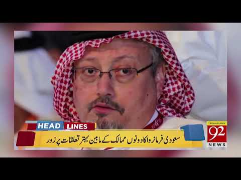 News Headlines - 4:00 AM -  15 Oct 2018 - 92NewsHDUK