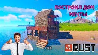 ПОСТРОИЛ ДОМ МЕЧТЫ! ( Rust 59 devblog #17 )