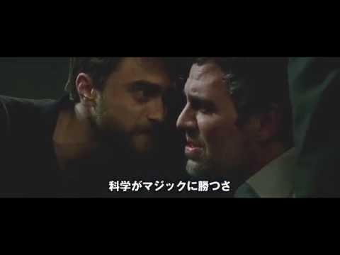 『グランド・イリュージョン 見破られたトリック』映画オリジナル特報2