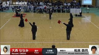 Nanami ONISHI MMe-M Mizuki MATSUMOTO - 57th All Japan Women KENDO Championship - Third round 56