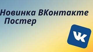 Новая фишка ВКонтакте 2018. Постер на Стене Вконтакте.