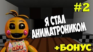 - Я СТАЛ АНИМАТРОНИКОМ БОНУС Five Nights At Freddy s 2 in Minecraft 2