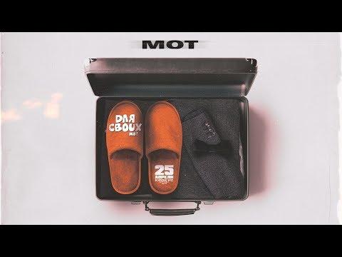Мот - Для своих