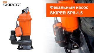 Видеообзор дренажно-фекального насоса Skiper SP8-1.5