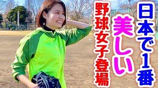 長澤まさみ似スレンダー野球美女登場!めっちゃ強肩…女子野球界のダルビッシュになれる逸材。