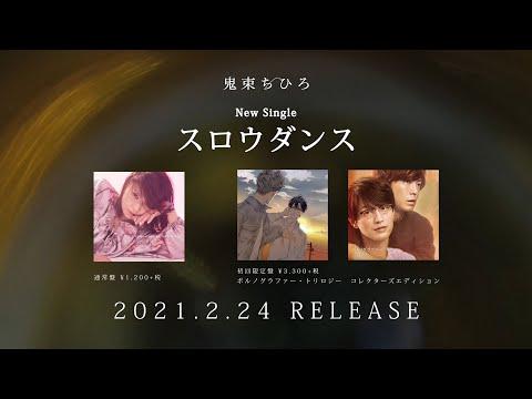 鬼束ちひろ - New Single「スロウダンス」ティザー