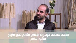 صائب الناصر - انعقاد ملتقى مبادرات الإعلام الثاني في الأردن