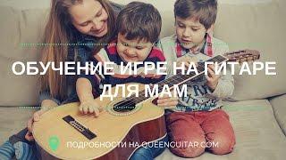 Обучение игре на гитаре для мам (желтая струна - солнечна она)