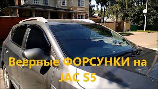 Веерные форсунки для JAC S5