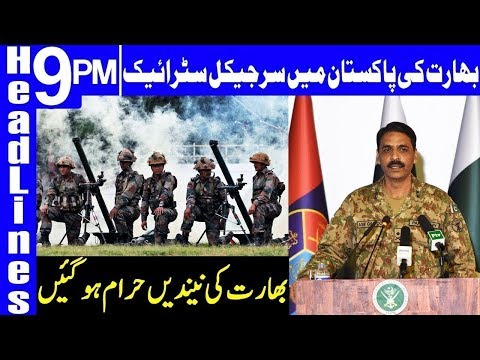 Pakistan will hit back if India conduct surgical strike | Headlines 9 PM | 13 October 2018 | Dunya thumbnail