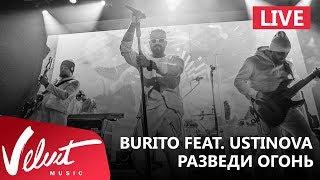 Download Live: Burito feat. Ustinova - Разведи огонь (Сольный концерт в RED, 2017г.) Mp3 and Videos