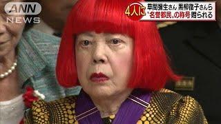 世界的な芸術家の草間彌生さん(88)らに名誉都民の称号が贈られました...