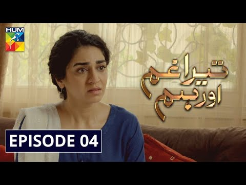 Download Tera Ghum Aur Hum Episode 4 HUM TV Drama 9 July 2020