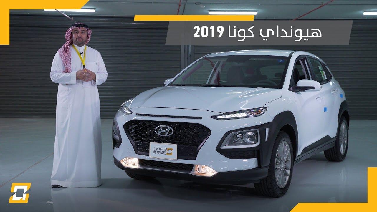 هيونداي كونا 2019 Hyundai Kona 2019 Youtube