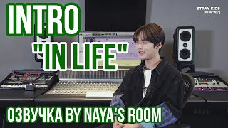 [Озвучка by Naya's Room] Stray Kids INTRO \