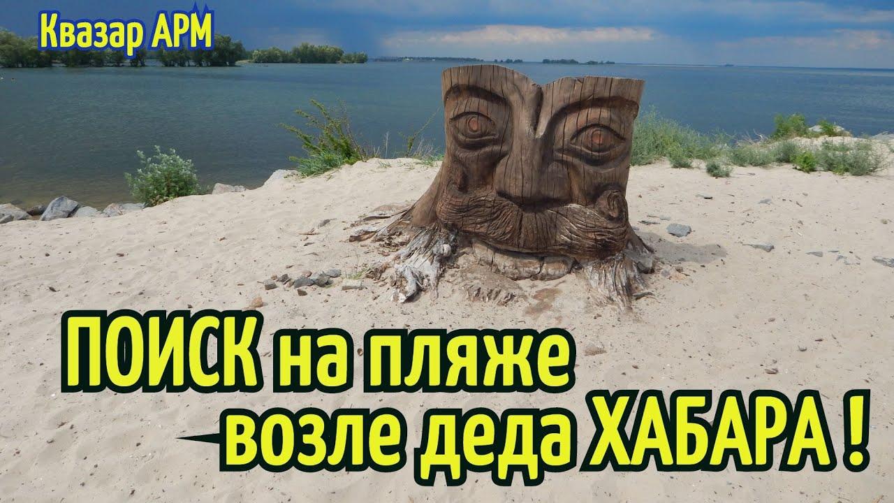 ПОИСК на пляже возле деда ХАБАРА! КОП 2020