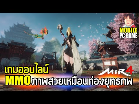 MIR4 เกมออนไลน์แนว MMO กราฟิกสวยงามบรรยากาศเหมือนหนังจีน เห็นแล้วอยากท่องยุทธภพ มีทั้ง PC & Mobile