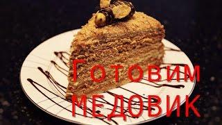Рецепт медовика | Готовим вкусный медовый торт